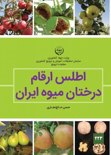 اطلس ارقام درختان میوه ایران